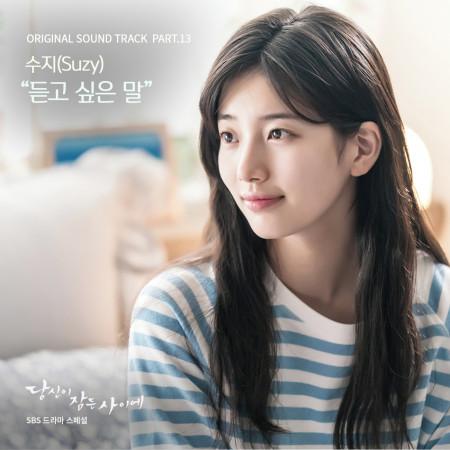 當你沉睡時 OST Part.13 專輯封面