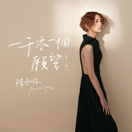 一千零一個願望(單人版) 專輯封面