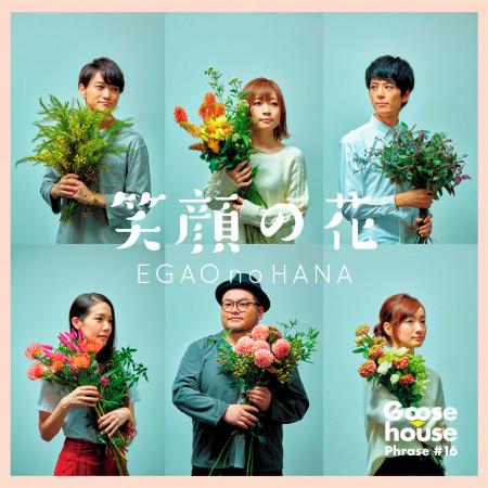 笑容的花朵 專輯封面
