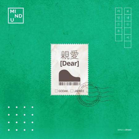親愛的(Dear) 專輯封面