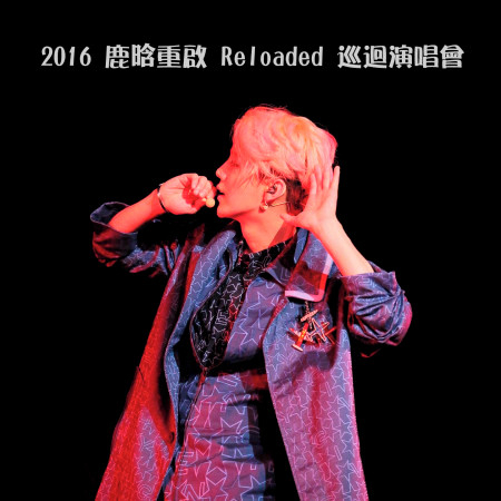 2016 鹿晗 重啟 Reloaded 巡迴演唱會 專輯封面