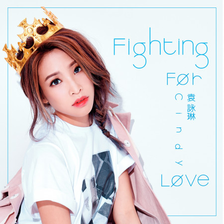 Fighting For Love 專輯封面