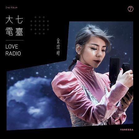 大七電臺 專輯封面
