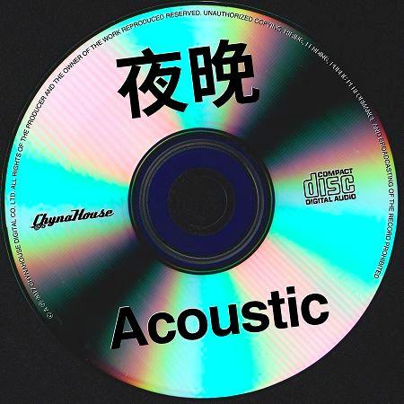 夜晚 Acoustic 專輯封面