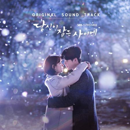 當你沉睡時 OST 專輯封面