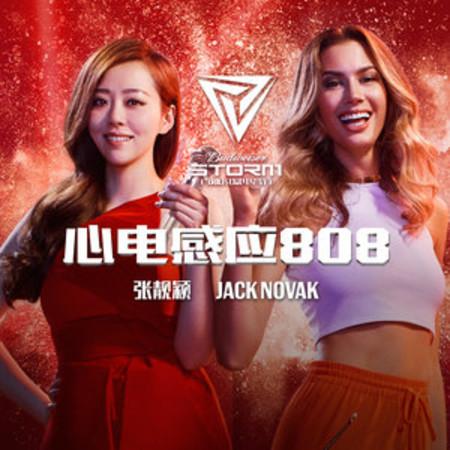 心電感應808 (Jack Novak Remix) 專輯封面