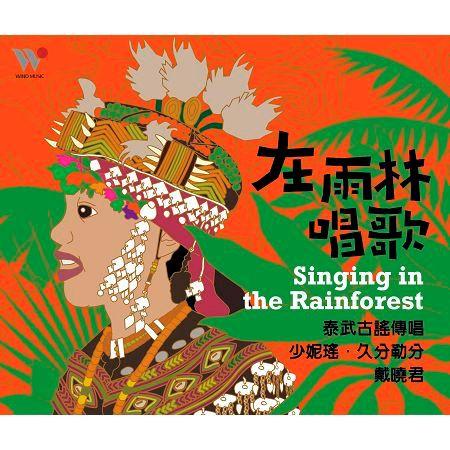在雨林唱歌 專輯封面