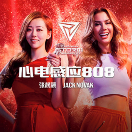 心電感應808(百威風暴電音節主題曲) 專輯封面
