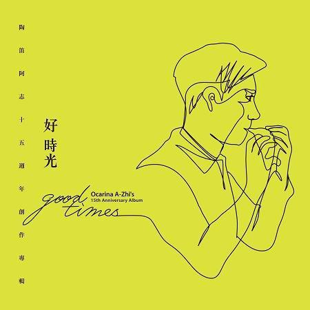 陶笛阿志15週年創作專輯<好時光> 專輯封面