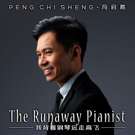 The Runaway Pianist 我背著鋼琴遠走高飛 專輯封面
