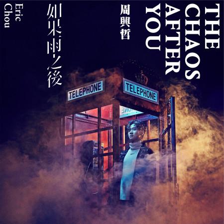 如果雨之後 專輯封面