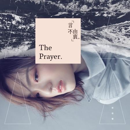 言不由衷(The Prayer) 專輯封面