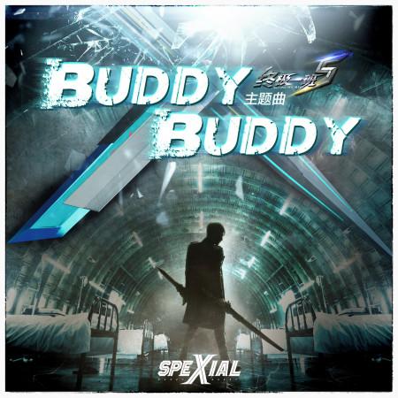 Buddy Buddy(電視劇《終極一班5》主題曲) 專輯封面