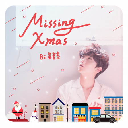 Missing Xmas 專輯封面