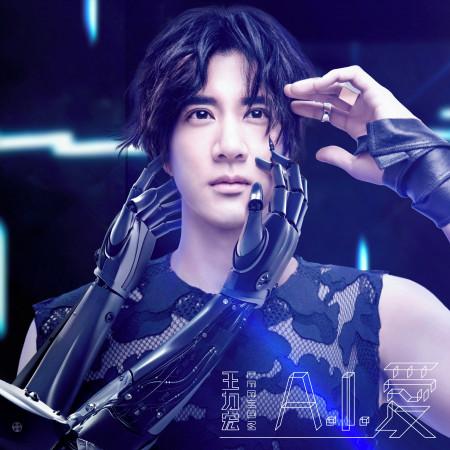 A.I. 愛 專輯封面