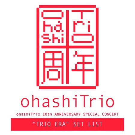 "ohashiTrio 10th ANNIVERSARY SPECIAL CONCERT ""TRIO ERA"" SET LIST 專輯封面"