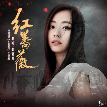 紅薔薇(電視劇《紅薔薇》主題曲) 專輯封面