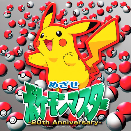 目標是精靈寶可夢大師 -20th Anniversary- 專輯封面