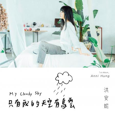 只有我的天空有烏雲 專輯封面