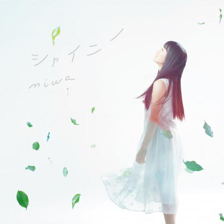 Shiny 專輯封面