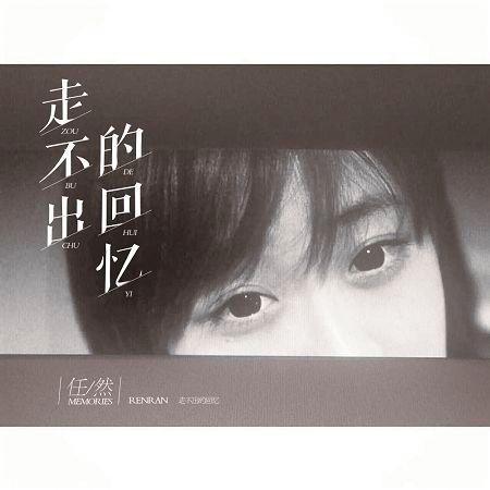 走不出的回憶 專輯封面