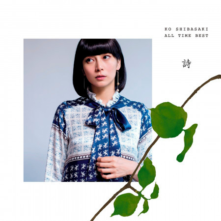 KO SHIBASAKI ALL TIME BEST 詩 專輯封面