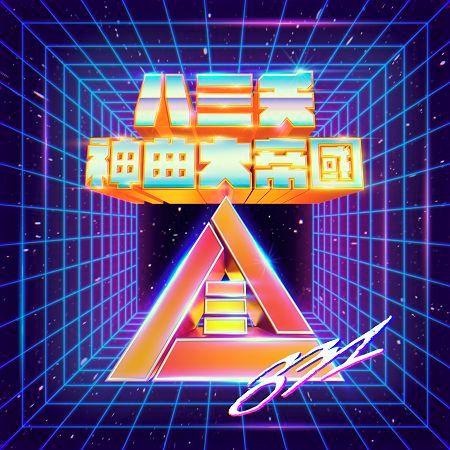 眉飛色舞PLUS 專輯封面