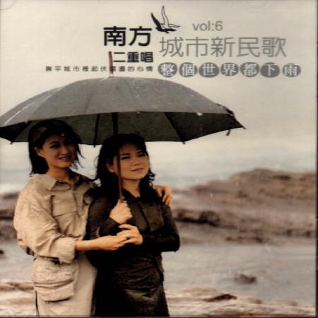 城市新民歌6 整個世界都下雨 專輯封面