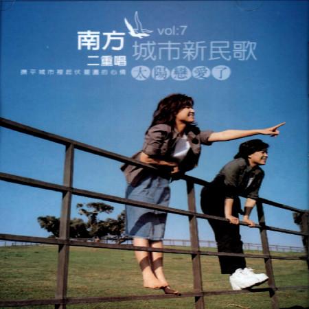 城市新民歌7 太陽戀愛了 專輯封面
