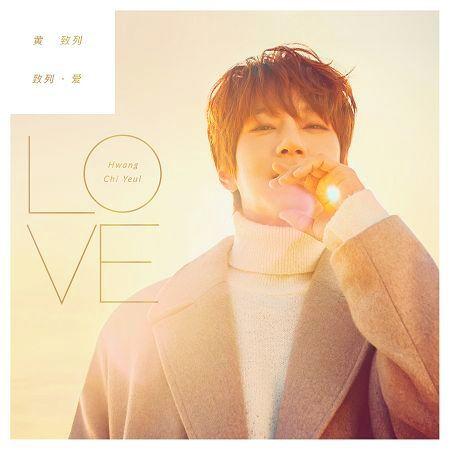 致列·愛 專輯封面