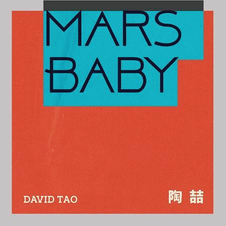 Mars Baby 專輯封面