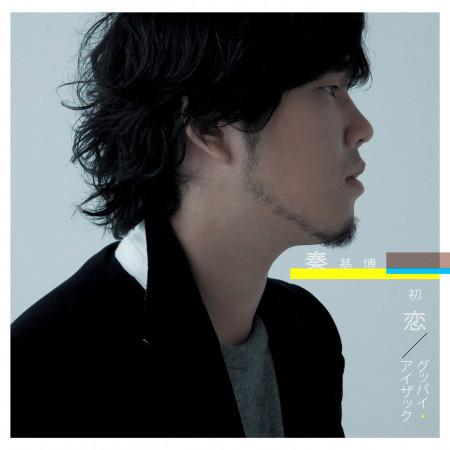 Hatsukoi / Goodbye Isacc 專輯封面