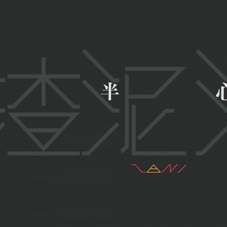 半心 專輯封面