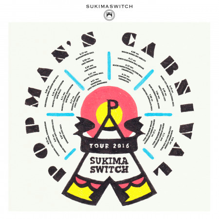 Sukimaswitch Tour 2016 ''Popman's Carnival'' 專輯封面