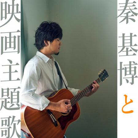 Hata Motohiro To Eiga Shudaika 專輯封面