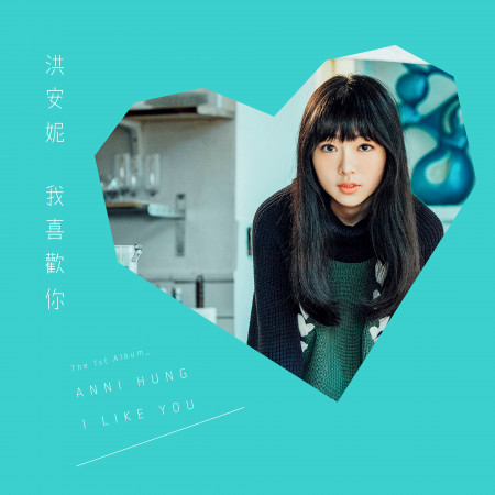 洪安妮我喜歡你 專輯封面
