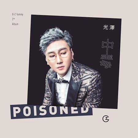 中毒 專輯封面
