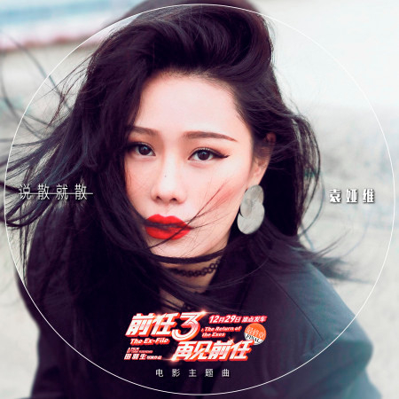 說散就散 (''前任3:再見前任''電影主題曲) 專輯封面