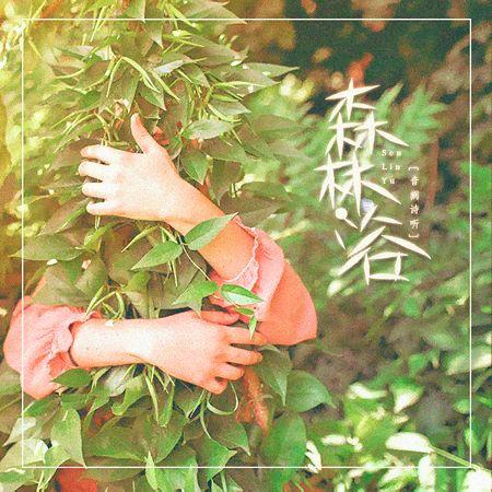 森林浴 專輯封面