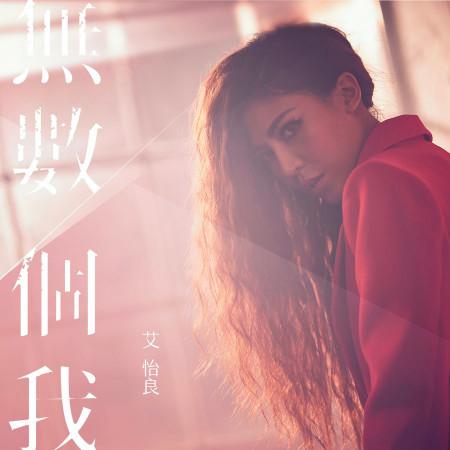 無數個我 (系列網路電影《殺無赦》片尾曲) 專輯封面