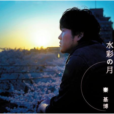 水彩之月 專輯封面
