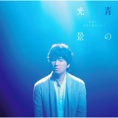 青色光景 專輯封面