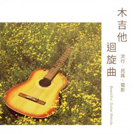 木吉他迴旋曲 / 流行‧民謠‧電影 (Masatoshi Taruishi / Beautiful Guitar Melody) 專輯封面