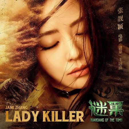 Lady Killer(電影《謎巢》主題曲) 專輯封面