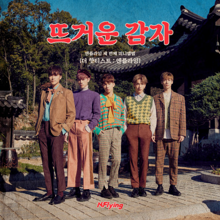 THE HOTTEST : N.Flying 專輯封面