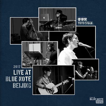 """岑寧兒""""Live at Blue Note Beijing""""現場錄音專輯 專輯封面"""