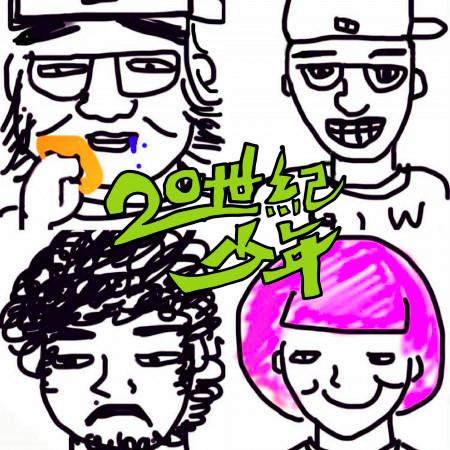 20世紀少年 專輯封面