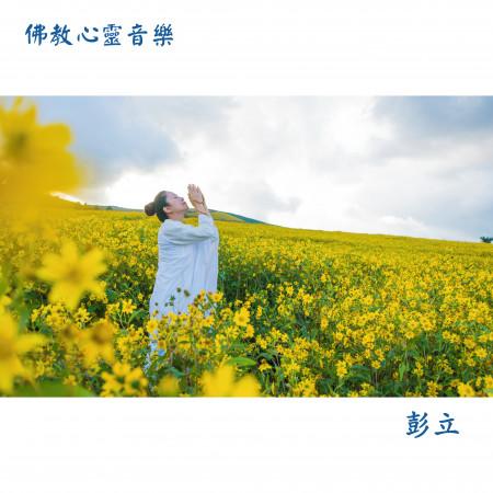 梵唄音樂 佛教心靈歌曲 專輯封面