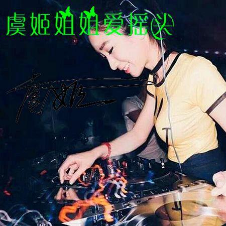 虞姬姐姐愛搖頭 專輯封面