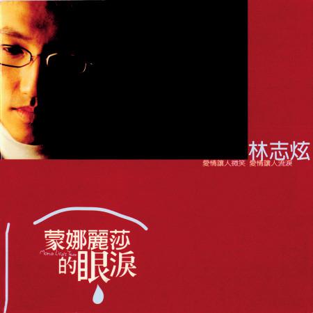 蒙娜麗莎的眼淚 專輯封面